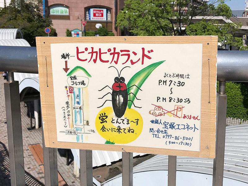 宝塚 逆瀬川 ホタル 蛍 ピカピカランド