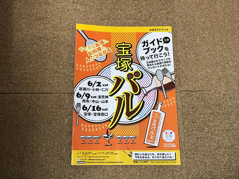 宝塚バル 2018 ガイドブック