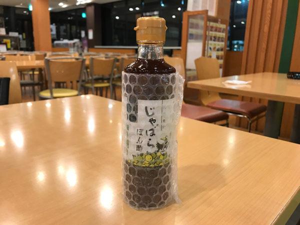 紀ノ川SA じゃばらぽん酢