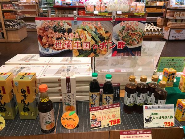 紀ノ川SA 柑橘王国の和歌山ならではのお土産 ポン酢