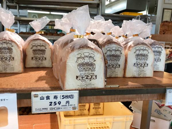 パンネル 山食 寿 食パン