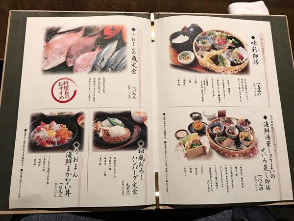 旬和席 うおまん 三ノ宮ミント神戸店 ランチ メニュー