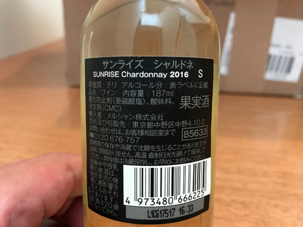チリワイン コンチャ・イ・トロ サンライズ シャルドネ
