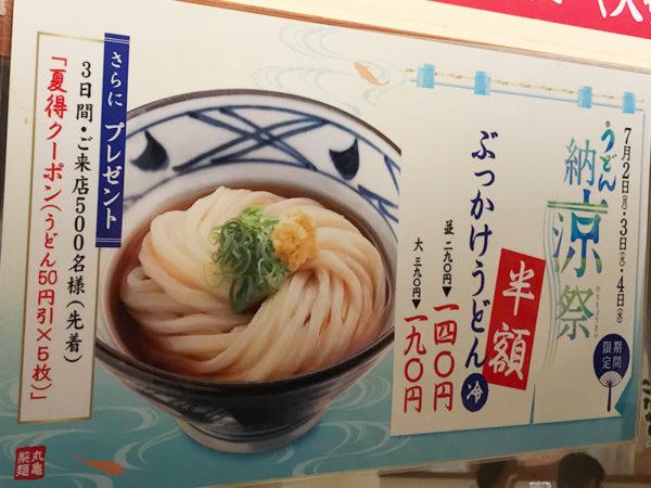 ぶっかけうどん 半額 うどん納涼祭 丸亀製麺 宝塚店