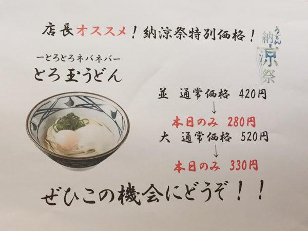 ぶっかけうどん 半額 うどん納涼祭 丸亀製麺 宝塚店 とろ玉うどん 割引