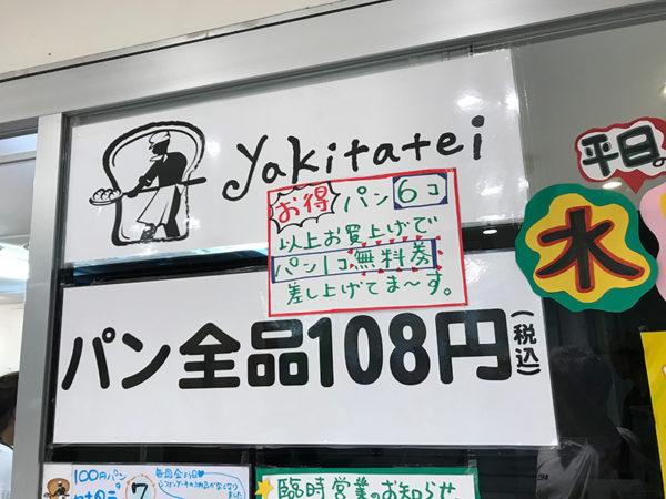 yakitatei ヤキタテイ 出張店 逆瀬川