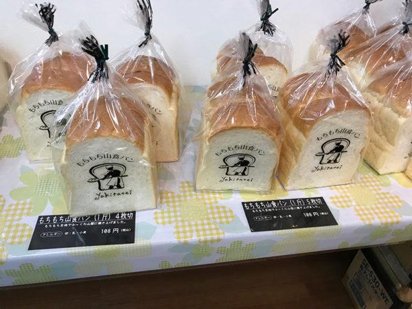 yakitatei ヤキタテイ 出張店 逆瀬川 食パン