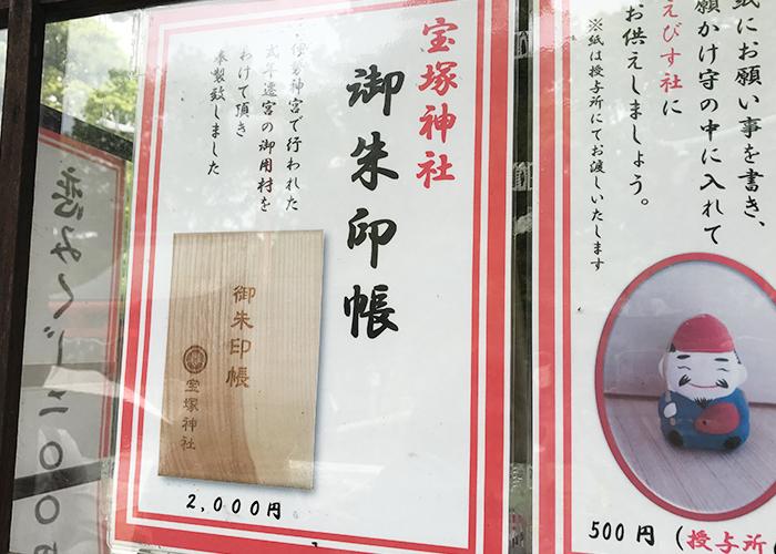 宝塚神社 ご朱印 令和元年 5月1日 ご朱印張 伊勢神宮 式年遷宮 用材
