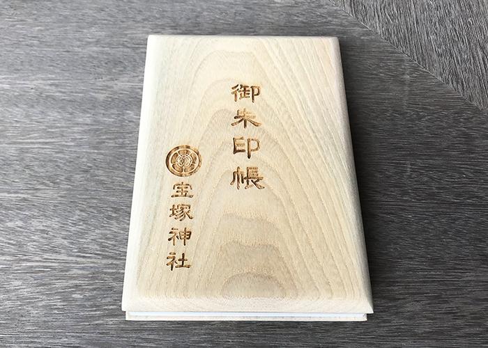 宝塚神社 ご朱印 令和元年 5月1日 ご朱印張