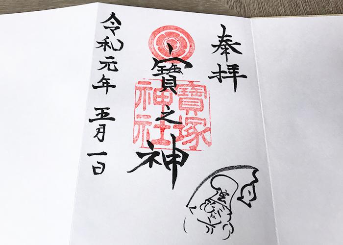 宝塚神社 ご朱印 令和元年 5月1日