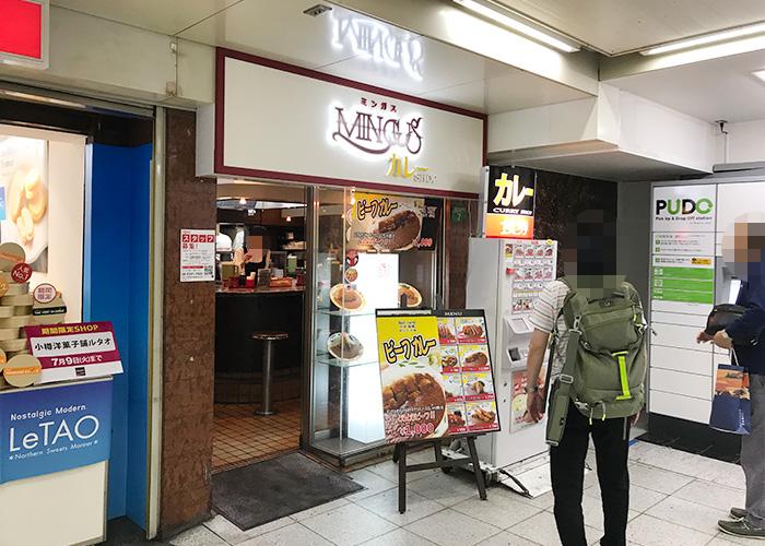 大阪 梅田 カレー ミンガス 外観
