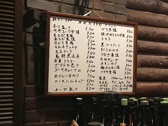 本日のオススメ 宝塚 逆瀬川 居酒屋 運