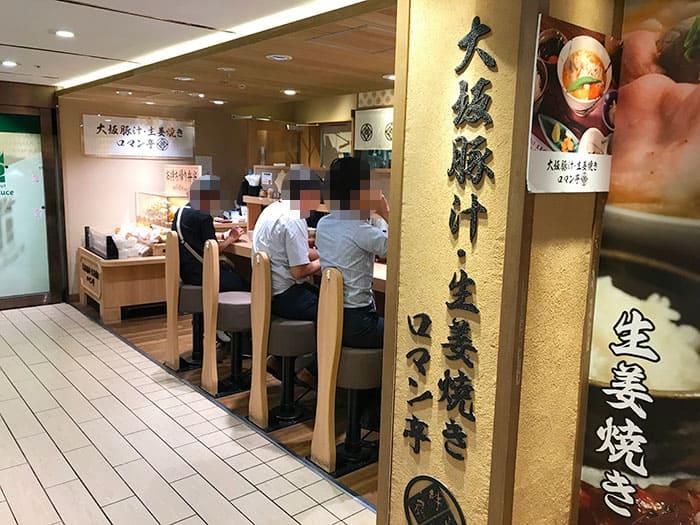 大阪 梅田 ロマン亭 生姜焼き