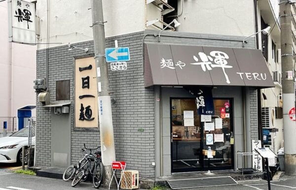 麺や輝 大阪中津店
