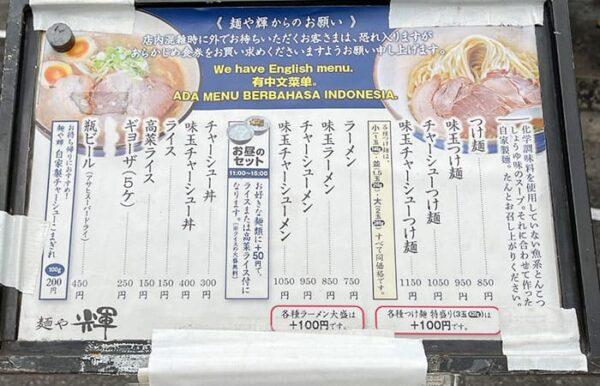 麺や輝 大阪 中津店 メニュー