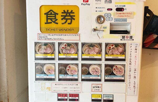 麺や輝 大阪中津店 食券
