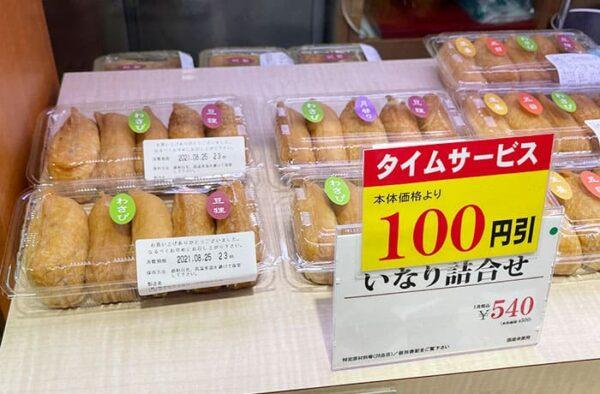 阪急 百貨店 豆狸 いなり 詰め合わせ