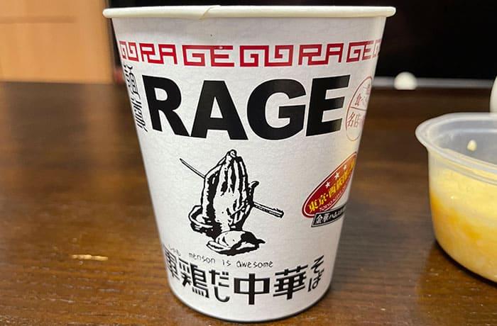 ミシュランガイド ビブグルマン 麺尊RAGE 軍鶏だし中華そば カップラーメン
